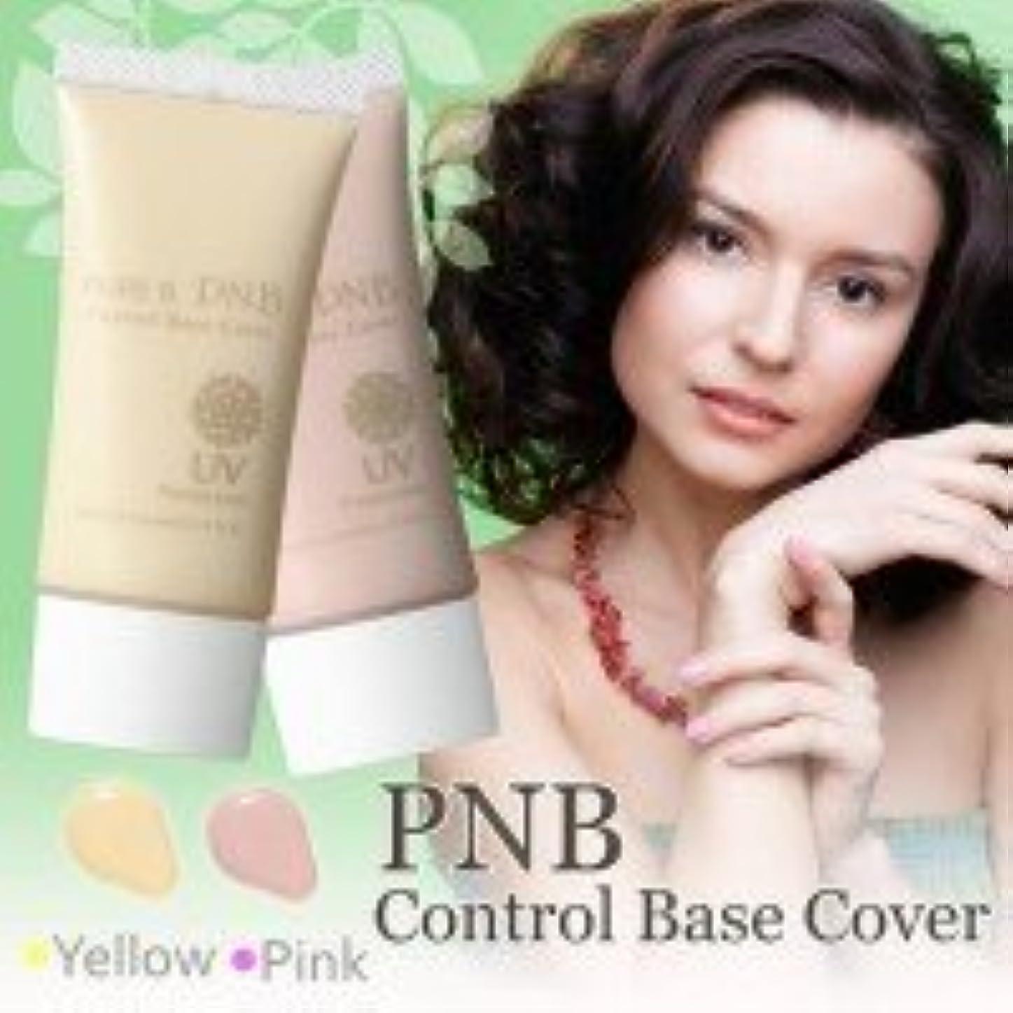 あらゆる種類の抑圧する減衰PNBコントロールベースカバー ピンク