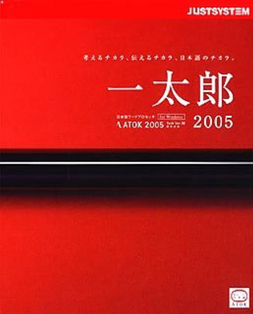 インチ浜辺分類一太郎 2005 製品版