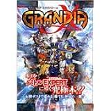 グランディアエクストリーム―プレイステーション2版 (Vジャンプブックス―ゲームシリーズ)