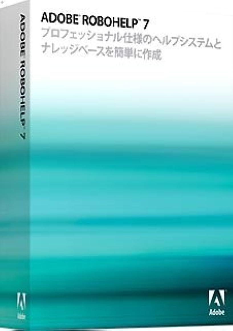 概念推進力環境Adobe RoboHelp 7.0 日本語版 アップグレード版(FR RBHP6 JPL/ IE) Windows版