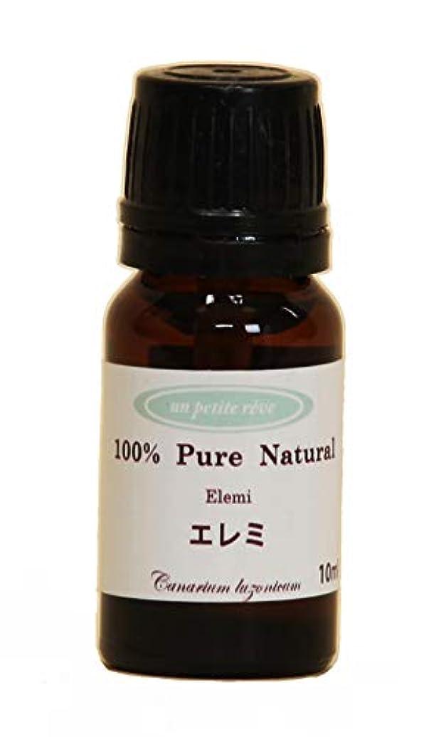 ポータル手綱損なうエレミ  10ml 100%天然アロマエッセンシャルオイル(精油)