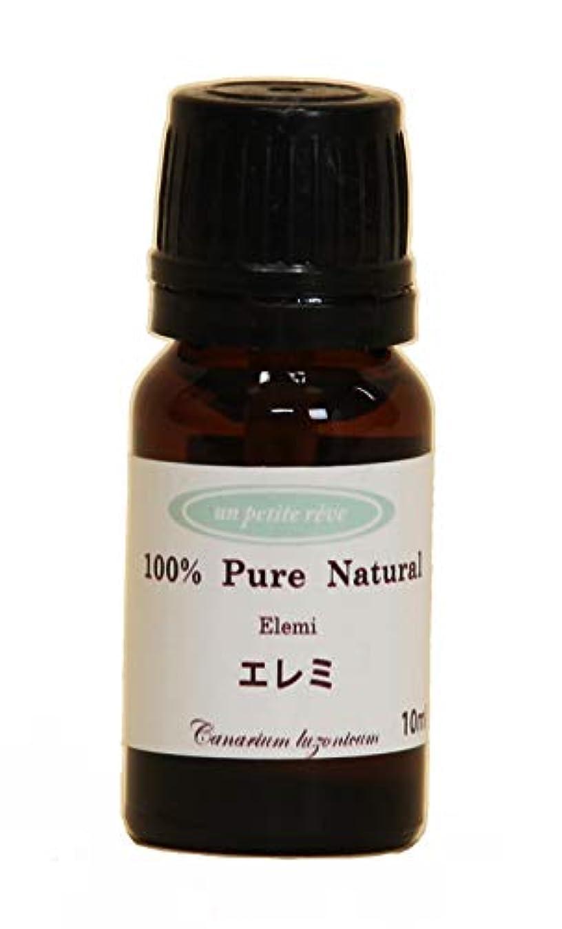 バナー良さ付添人エレミ  10ml 100%天然アロマエッセンシャルオイル(精油)