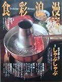 食彩浪漫 2006年2月号