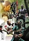 仮面ライダー響鬼 VOL.10 [DVD]