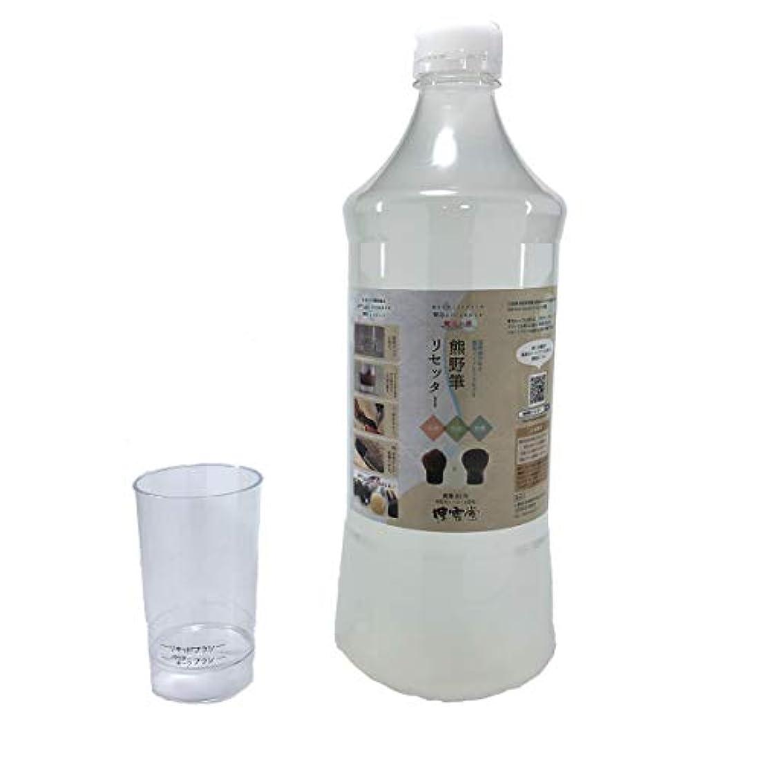 パッド相手誤ってメイクブラシ?リセッター「熊野筆リセッター(洗浄カップ付き)」特大ボトル