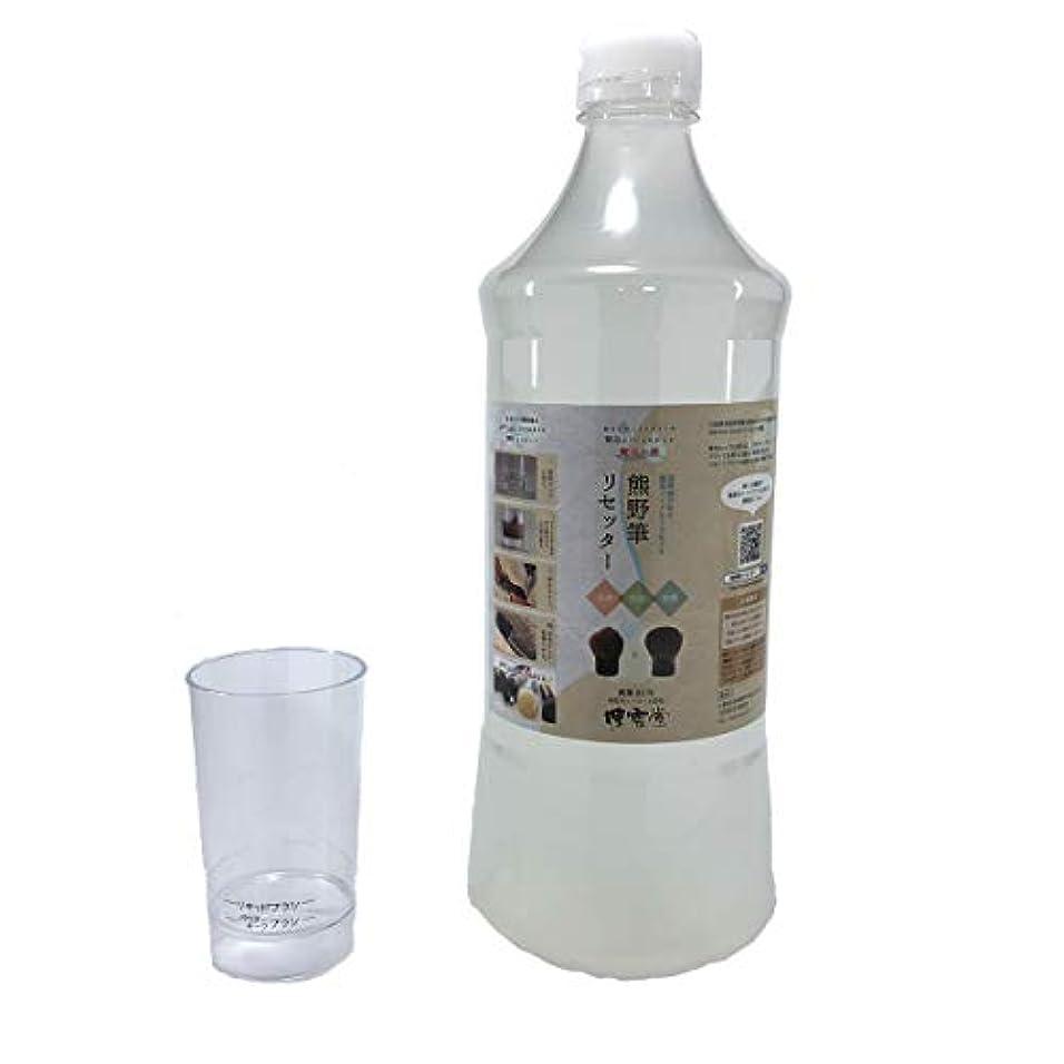 物足りない川革新メイクブラシ?リセッター「熊野筆リセッター(洗浄カップ付き)」特大ボトル