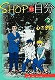 Shop自分 2 (ビッグコミックス)