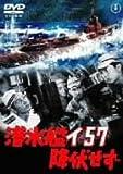 潜水艦イ-57降伏せず [DVD]