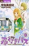 春行きバス 3 (フラワーコミックス)