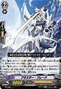 ヴァンガード PR0089 【プロモ ホロ】 ブラスター ブレード 《3DS用ソフト(ライド トゥ ビクトリー》付属特典