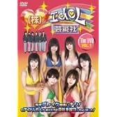 株式会社 アイドル芸能社 The DVD VOL.1
