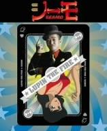 ルパン・ザ・ファイヤー(初回生産限定盤)(DVD付)の詳細を見る