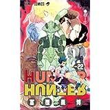 HUNTER X HUNTER22 (ジャンプコミックス)