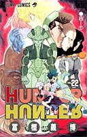 HUNTER×HUNTER NO.22
