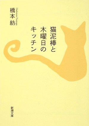 猫泥棒と木曜日のキッチン (新潮文庫)の詳細を見る