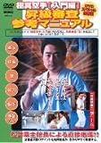 極真空手[入門編] 昇級審査参考マニュアル [DVD]