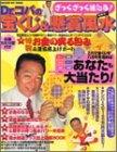 Dr.コパのざっくざっく当たる!宝くじ&懸賞風水 (Gakken hit mook)