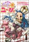 ぷちぷり*ユーシィ―完全版 (角川コミックス・エース)の詳細を見る