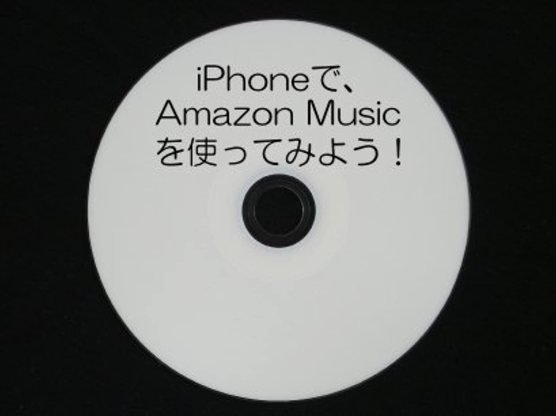 iPhoneで、Amazon Musicを使ってみよう! DVD版
