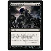 MTG ¥5400円お買い上げ毎にパックプレゼント中! 黒(MBS)黒の太陽の頂点(JPN)