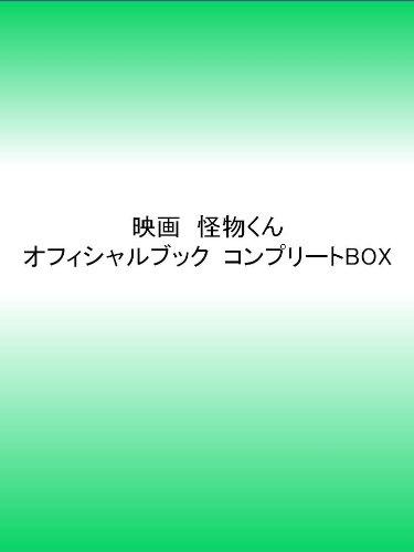 映画 怪物くんオフィシャルブック コンプリートBOX ([バラエティ])の詳細を見る