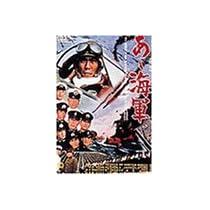 あゝ海軍 [DVD]