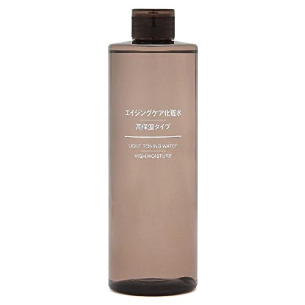 迷惑式リスク無印良品 エイジングケア化粧水?高保湿タイプ(大容量) 400ml 38743187 良品計画