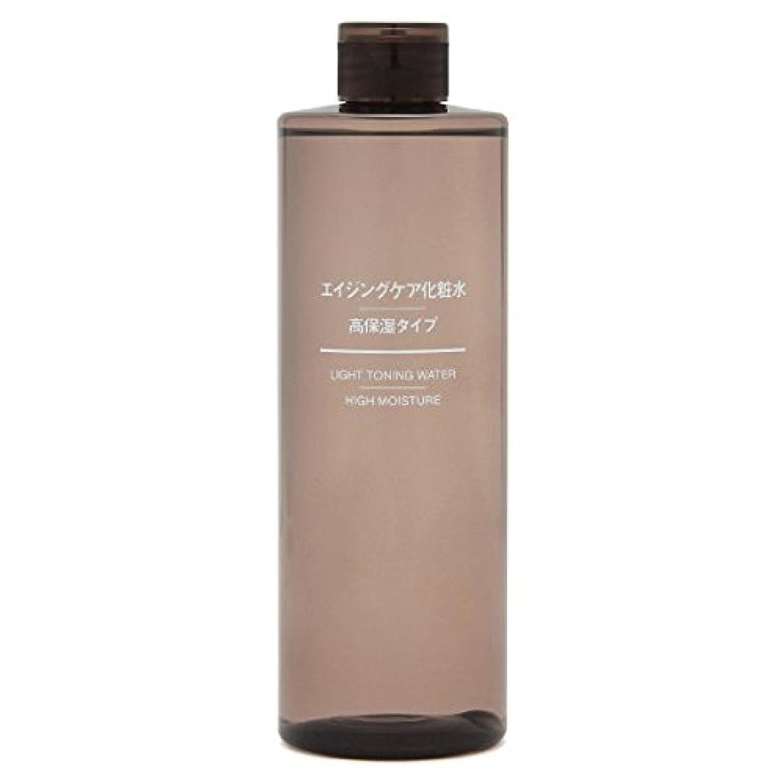 有毒義務的シンポジウム無印良品 エイジングケア化粧水?高保湿タイプ(大容量) 400ml 38743187 良品計画