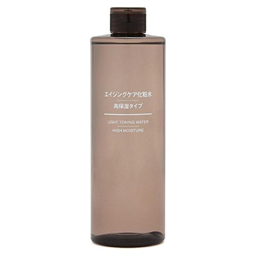 恒久的汚す平和無印良品 エイジングケア化粧水?高保湿タイプ(大容量) 400ml 38743187 良品計画
