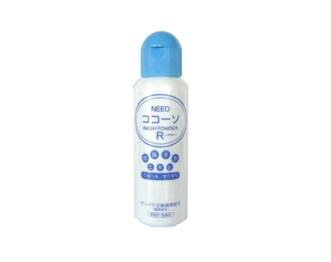 圧縮インゲンタワーニード ココーソ 洗顔パウダー R(レギュラー) 52g