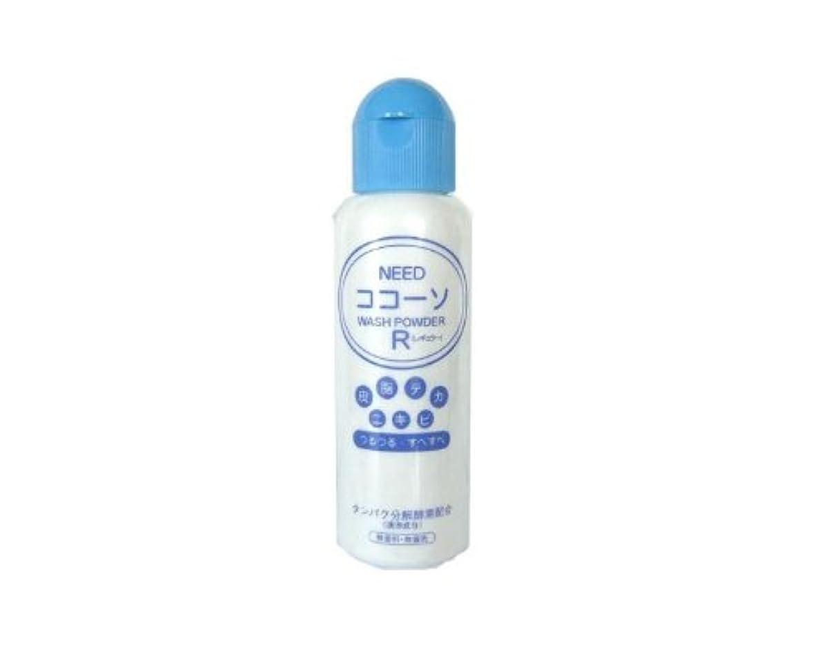 傷つける筋粘り強いニード ココーソ 洗顔パウダー R(レギュラー) 52g