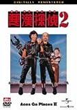 悪漢探偵2[DVD]