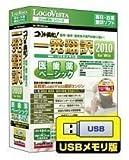 コリャ英和!一発翻訳 2010 for Win 医歯薬ベーシック