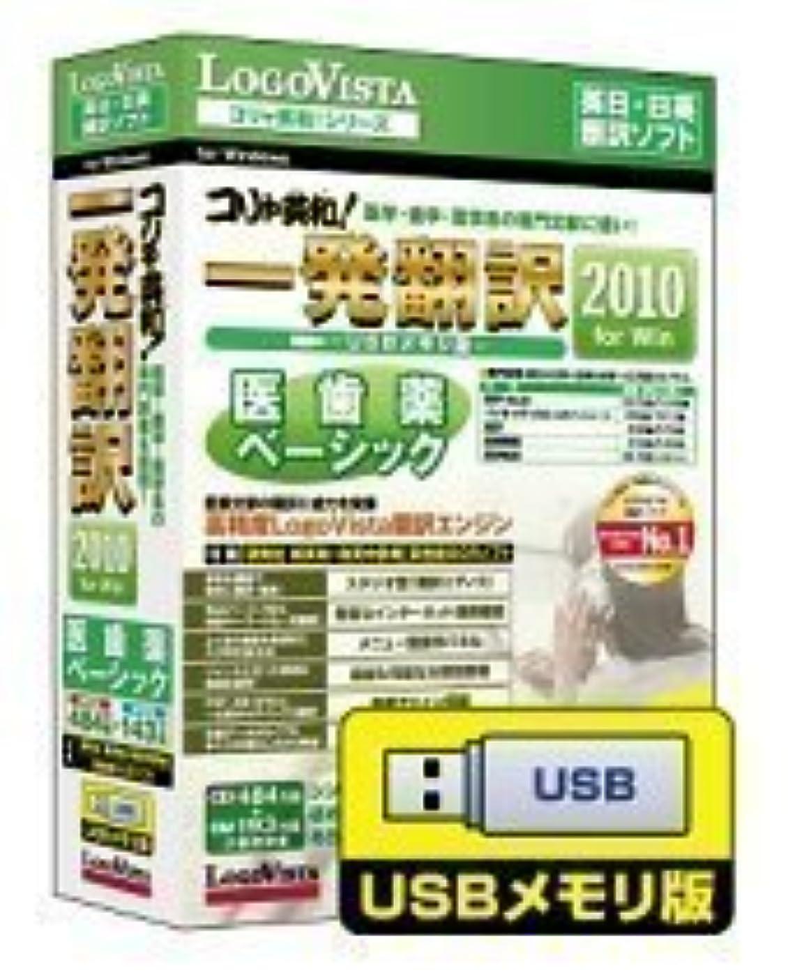 肥料今晩インターネットコリャ英和!一発翻訳 2010 for Win 医歯薬ベーシック