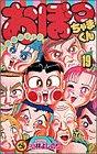 おぼっちゃまくん 第19巻―上流階級ギャグ (てんとう虫コミックス)