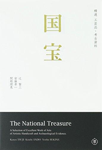 国宝―精選工芸品・考古資料