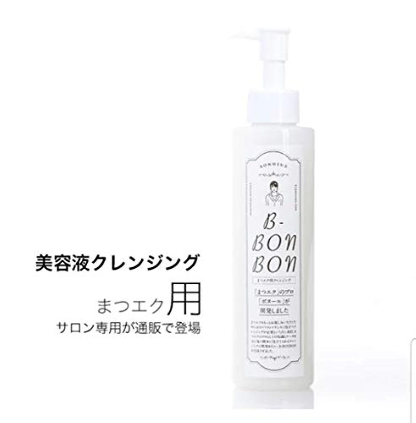 熟練したねばねば吐き出すマツエククレンジング B-BonBon ビーボンボン オイルフリー 2か月分 サロンクォリティー