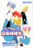 アニメ店長B'店長候補生 1 (IDコミックス ZERO-SUMコミックス)の詳細を見る