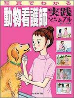 写真でわかる動物看護師実践マニュアル -