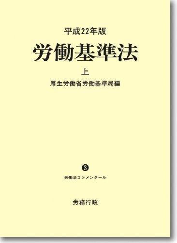 平成22年版 労働基準法 上巻(労働法コンメンタールNo.3)の詳細を見る