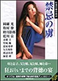 禁忌の虜 (竹書房ラブロマン文庫)