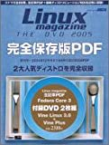 Linux magazine the DVD 2005 (アスキームック Linux magazine Mook No. 16)