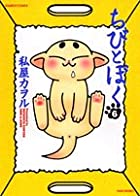 ちびとぼく 6 (バンブー・コミックス)