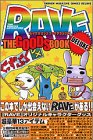 RAVE THE GOODS BOOK DELUXE / 真島 ヒロ のシリーズ情報を見る