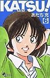 KATSU! (6) (少年サンデーコミックス)