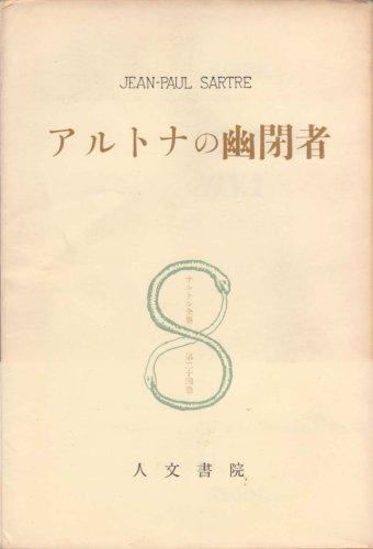 サルトル全集〈第24巻〉アルトナの幽閉者 (1961年)の詳細を見る