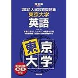 2021大学別入試攻略問題集 東京大学 英語 (河合塾シリーズ)
