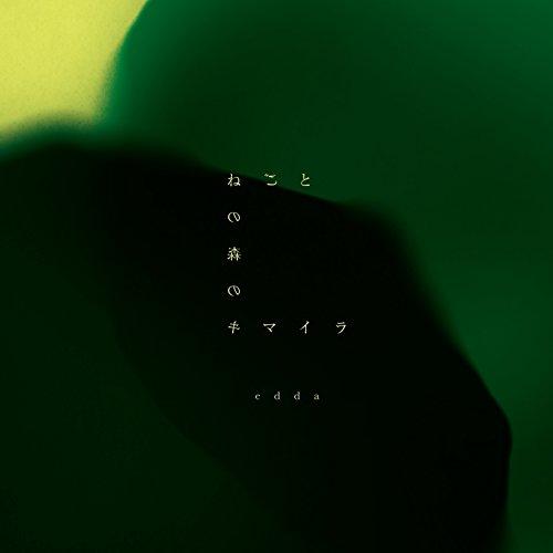 [画像:ねごとの森のキマイラ (通常盤)]