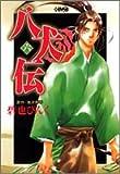 八犬伝 (6) (ホーム社漫画文庫)