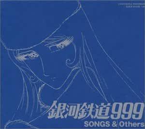 銀河鉄道999 SONGS&OTHERS
